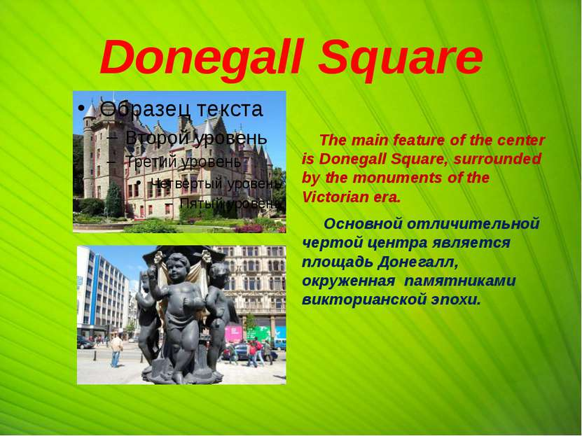 Donegall Square The main feature of the center is Donegall Square, surrounded...