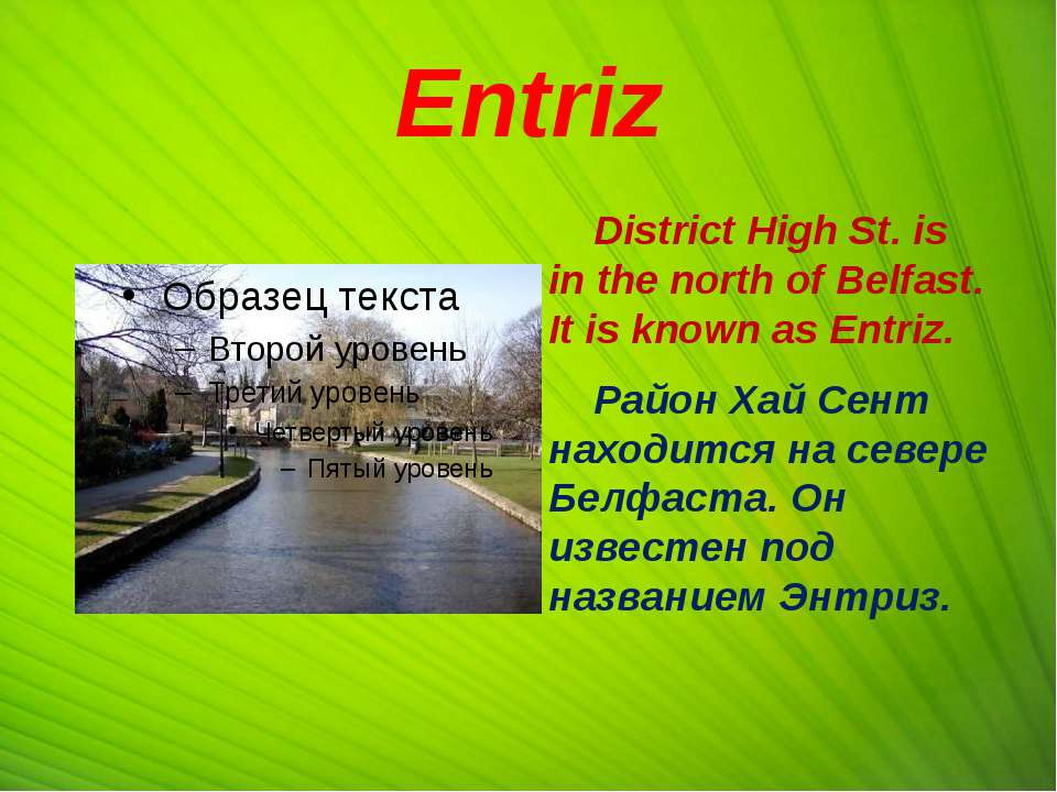 Entriz District High St. is in the north of Belfast. It is known as Entriz. Р...