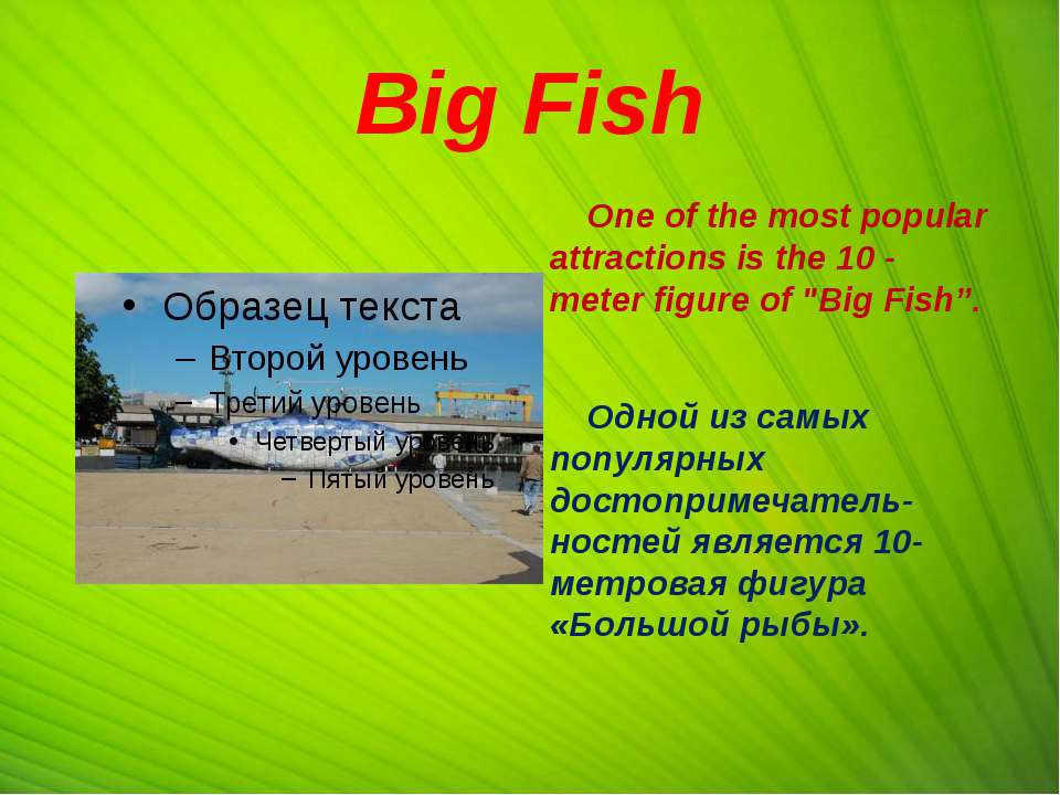 "Big Fish One of the most popular attractions is the 10 - meter figure of ""Big..."