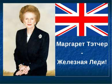 Маргарет Тэтчер - Железная Леди!