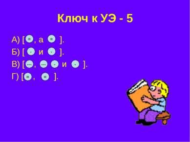 Ключ к УЭ - 5 А) [ , а ]. Б) [ и ]. В) [ , и ]. Г) [ , ]. = = - - --- --- - -...