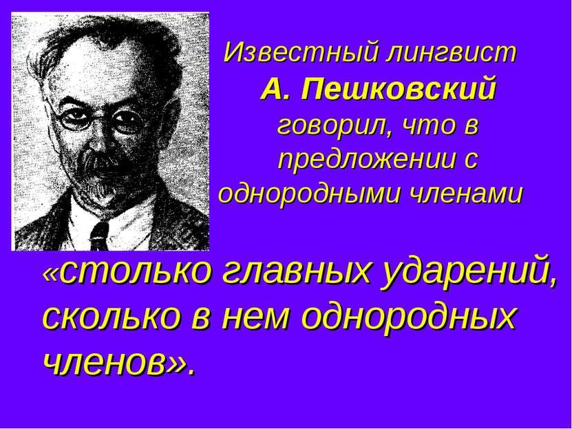 Известный лингвист А. Пешковский говорил, что в предложении с однородными чле...