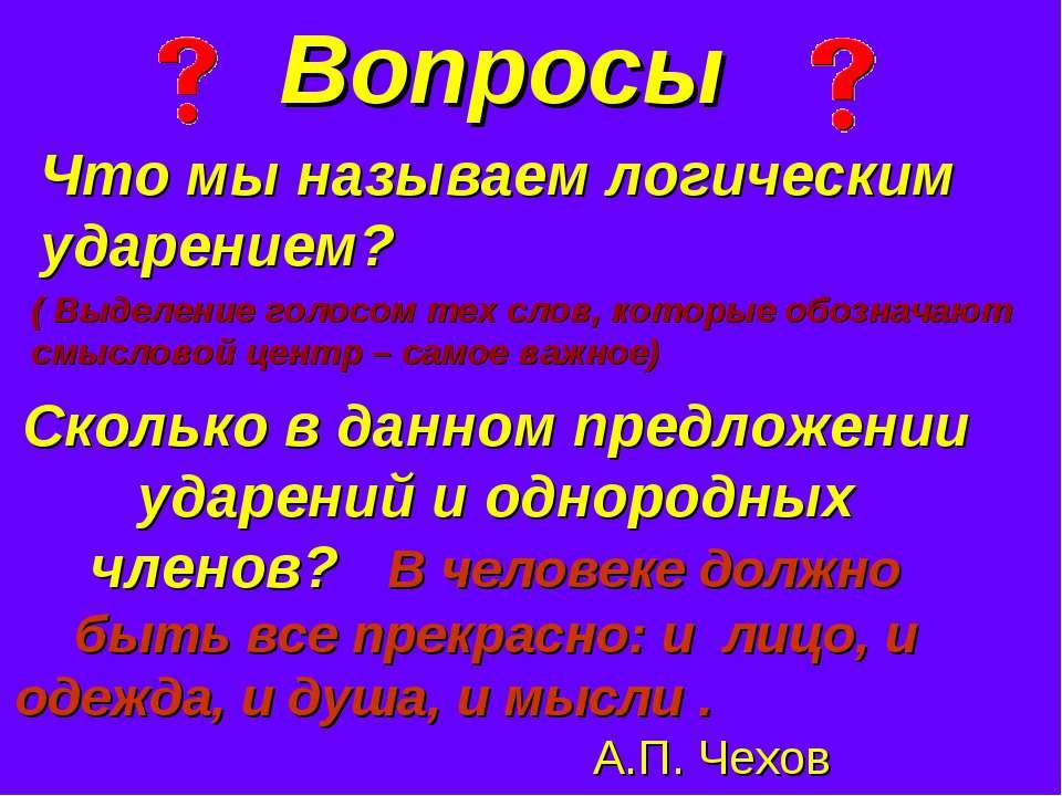 Вопросы Что мы называем логическим ударением? ( Выделение голосом тех слов, к...