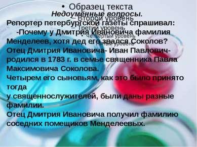 Недоумённые вопросы. Репортер петербургской газеты спрашивал: -Почему у Дмитр...