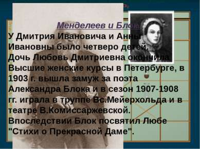 Менделеев и Блок. У Дмитрия Ивановича и Анны Ивановны было четверо детей. Доч...