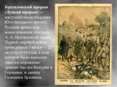 Брусиловский прорыв (Луцкий прорыв) — наступательная операция Юго-Западного ф...