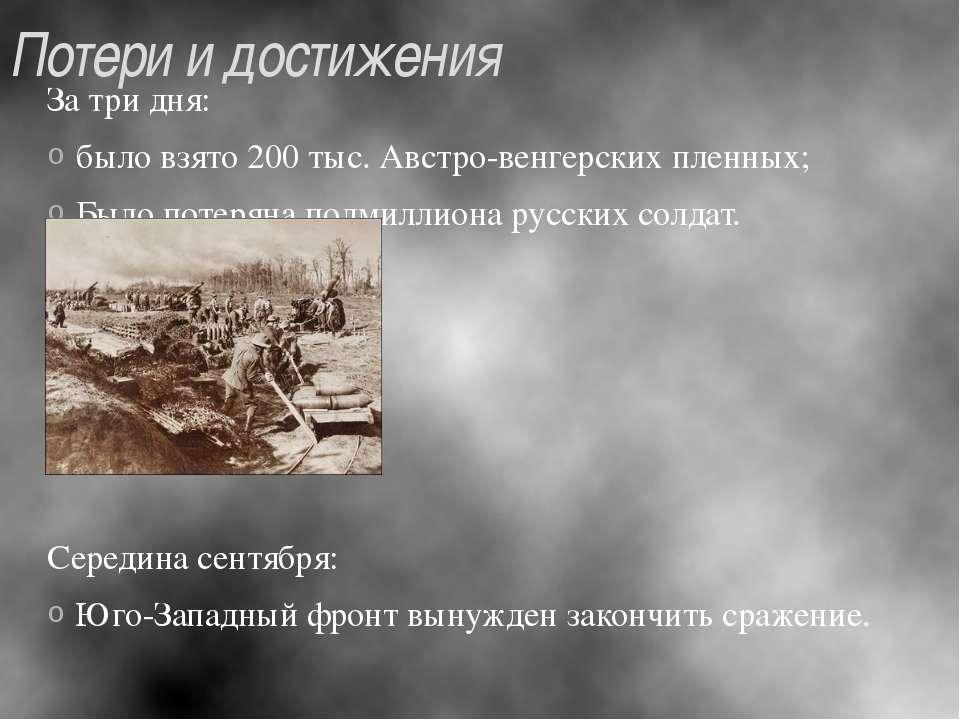 Потери и достижения За три дня: было взято 200 тыс. Австро-венгерских пленных...