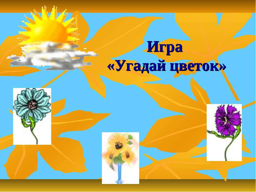 Игра «Угадай цветок»