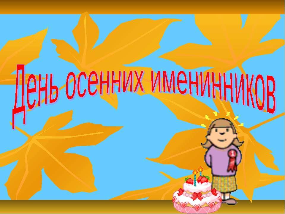 Поздравления осенних и летних именинников