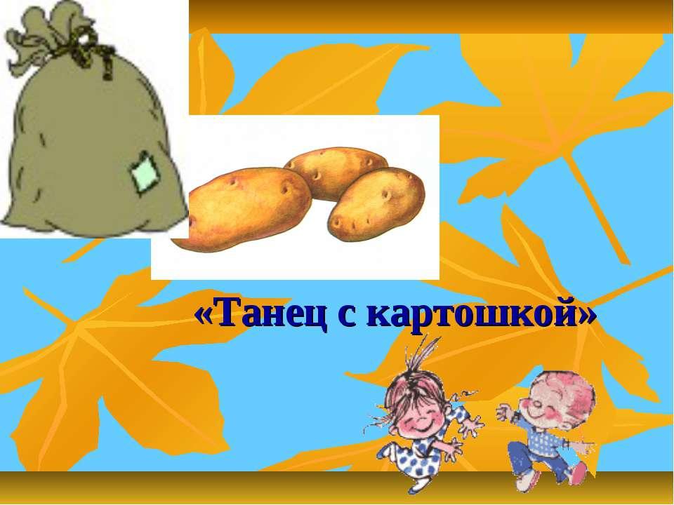 «Танец с картошкой»