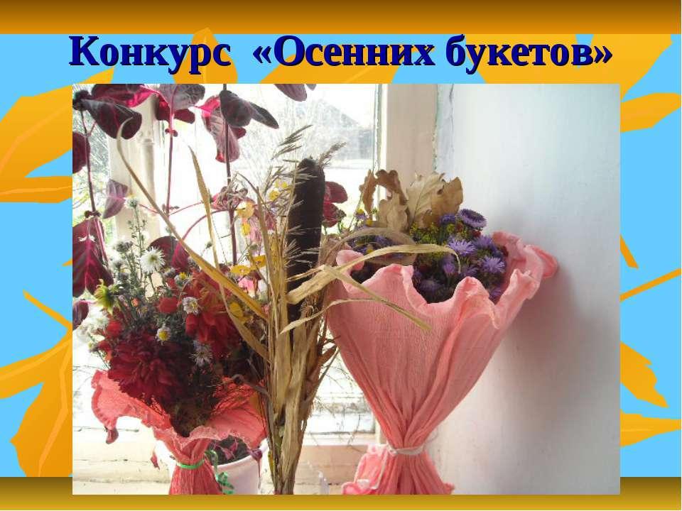 Конкурс «Осенних букетов»