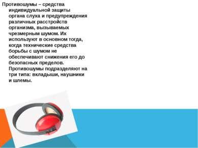 Противошумы – средства индивидуальной защиты органа слуха и предупреждения ра...