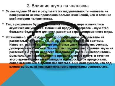 2. Влияние шума на человека За последние 80 лет в результате жизнедеятельност...