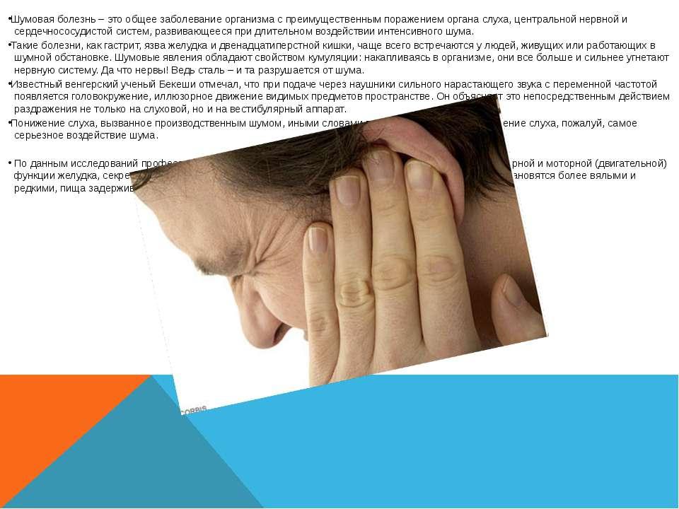 Шумовая болезнь – это общее заболевание организма с преимущественным поражени...