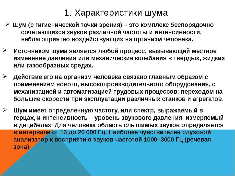 1. Характеристики шума Шум (с гигиенической точки зрения) – это комплекс бесп...