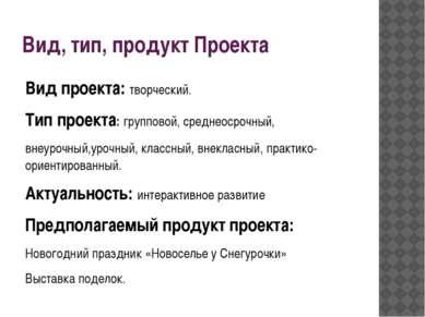 Вид, тип, продукт Проекта Вид проекта: творческий. Тип проекта: групповой, ср...