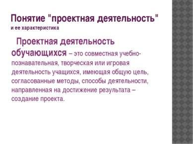 """Понятие """"проектная деятельность"""" и ее характеристика Проектная деятельность о..."""