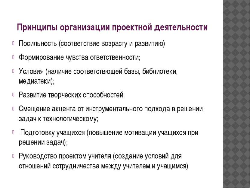 Принципы организации проектной деятельности Посильность (соответствие возраст...