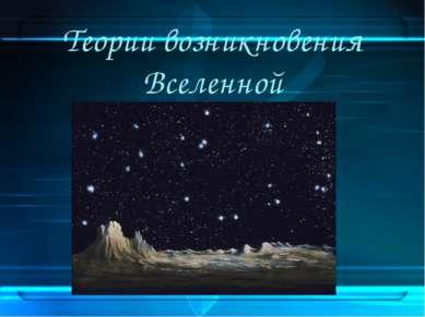 Теории возникновения Вселенной