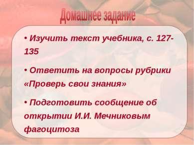 Изучить текст учебника, с. 127-135 Ответить на вопросы рубрики «Проверь свои ...