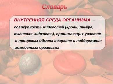 ВНУТРЕННЯЯ СРЕДА ОРГАНИЗМА – совокупность жидкостей (кровь, лимфа, тканевая ж...