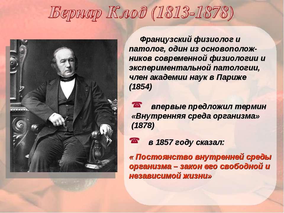 Французский физиолог и патолог, один из основополож-ников современной физиоло...