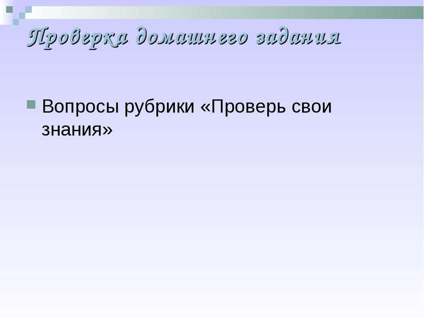 Проверка домашнего задания Вопросы рубрики «Проверь свои знания»