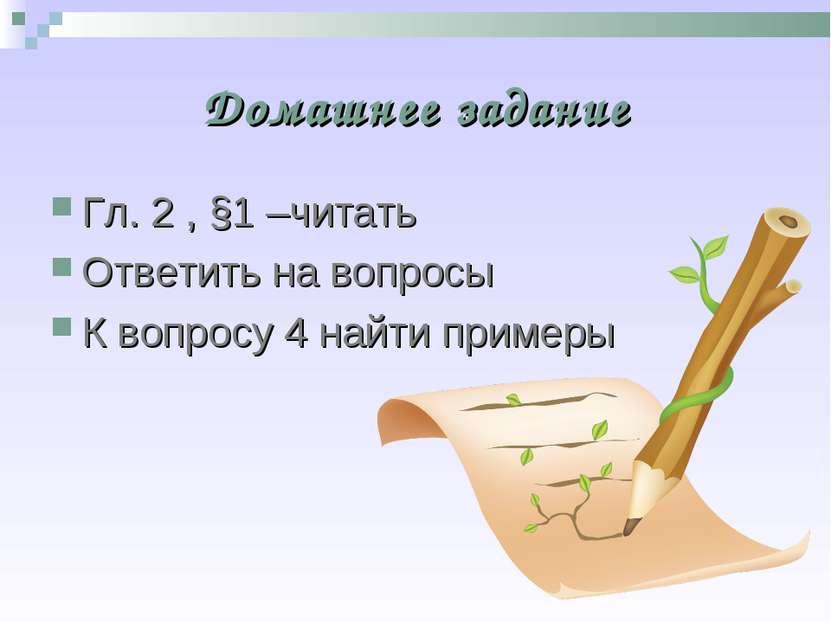 Домашнее задание Гл. 2 , §1 –читать Ответить на вопросы К вопросу 4 найти при...
