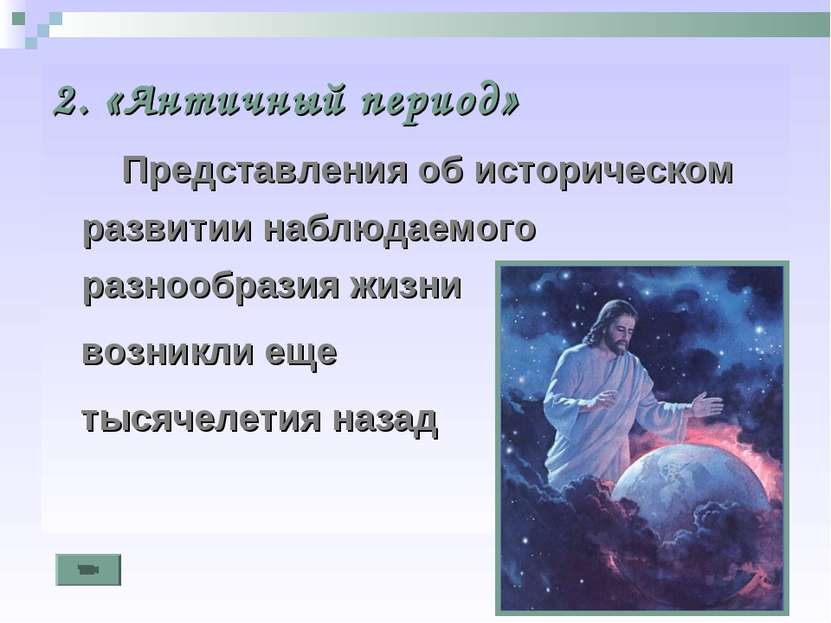 2. «Античный период» Представления об историческом развитии наблюдаемого разн...