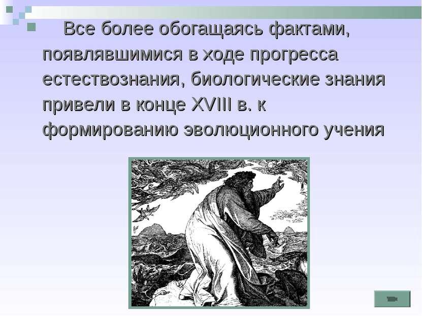 Все более обогащаясь фактами, появлявшимися в ходе прогресса естествознания, ...