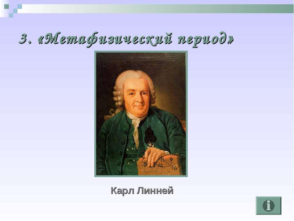 3. «Метафизический период» Карл Линней ...