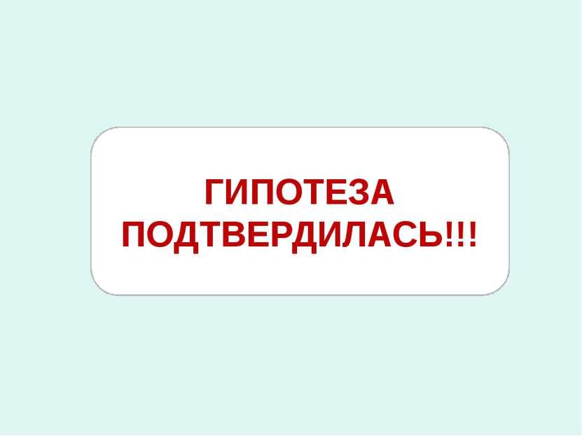 ГИПОТЕЗА ПОДТВЕРДИЛАСЬ!!!