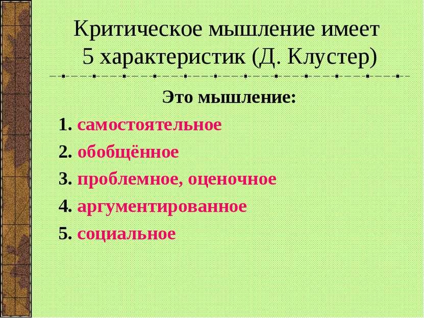 Критическое мышление имеет 5 характеристик (Д. Клустер) Это мышление: 1. само...
