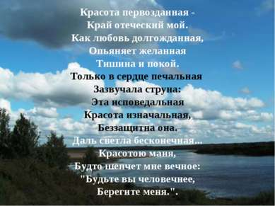 Красота первозданная - Край отеческий мой. Как любовь долгожданная, Опьяняет ...