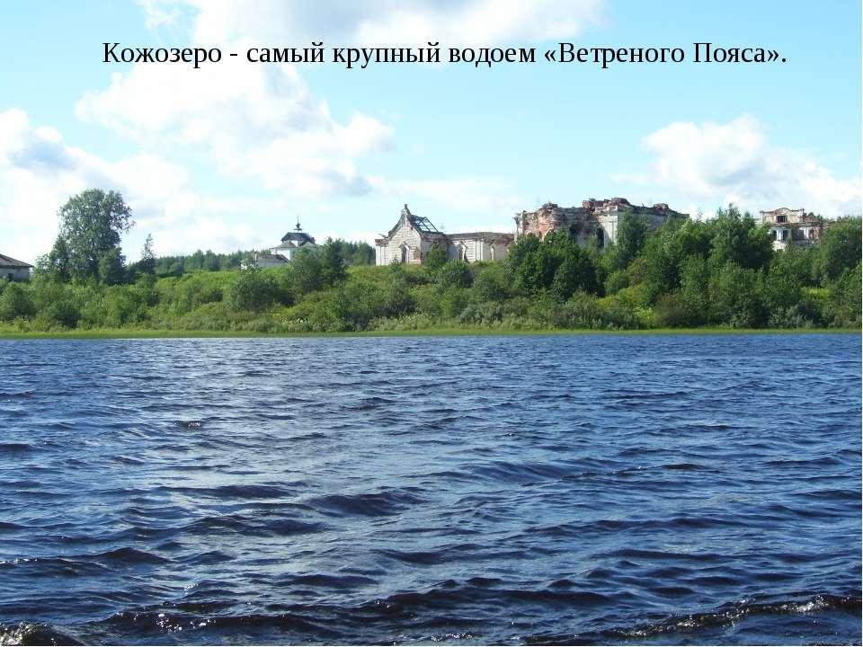Кожозеро - самый крупный водоем «Ветреного Пояса».