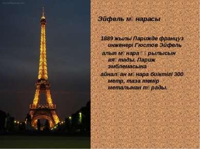 Эйфель мұнарасы 1889 жылы Парижде француз инженері Гюстов Эйфель алып мұнара ...