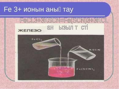 Fe 3+ ионын анықтау