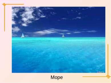 Мо Море