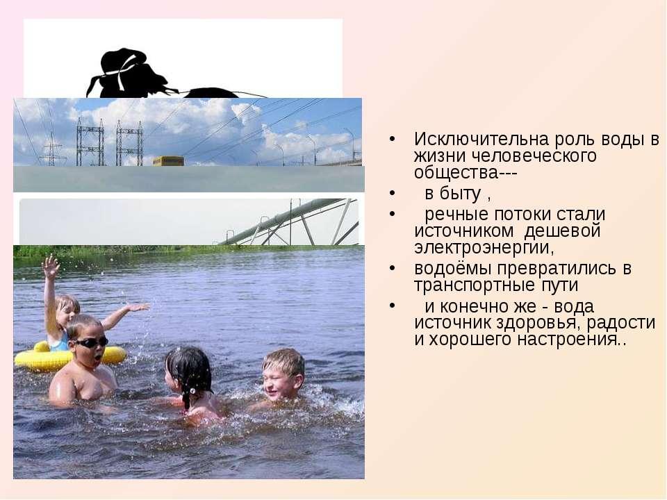 Исключительна роль воды в жизни человеческого общества--- в быту , речные пот...