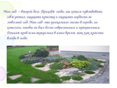 Наш сад – второй дом. Приходя сюда, мы хотим чувствовать себя уютно, ощущать ...