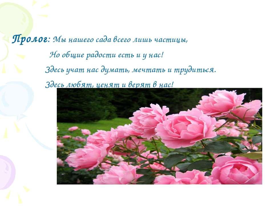 Пролог: Мы нашего сада всего лишь частицы, Но общие радости есть и у нас! Зде...