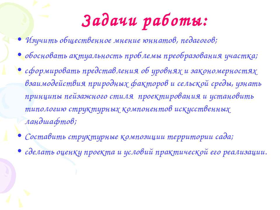 Задачи работы: Изучить общественное мнение юннатов, педагогов; обосновать акт...