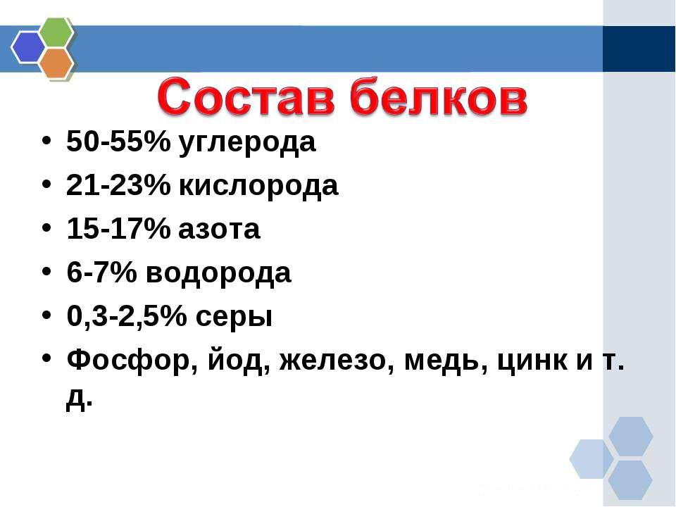 50-55% углерода 21-23% кислорода 15-17% азота 6-7% водорода 0,3-2,5% серы Фос...