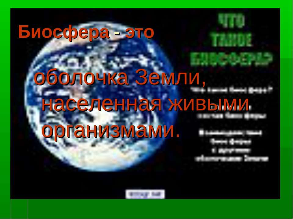 Биосфера - это оболочка Земли, населенная живыми организмами.