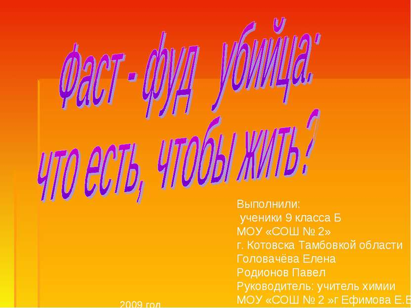 Выполнили: ученики 9 класса Б МОУ «СОШ № 2» г. Котовска Тамбовкой области Гол...