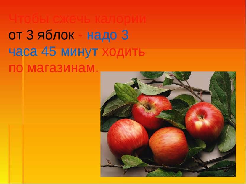 Чтобы сжечь калории от 3 яблок - надо 3 часа 45 минут ходить по магазинам.