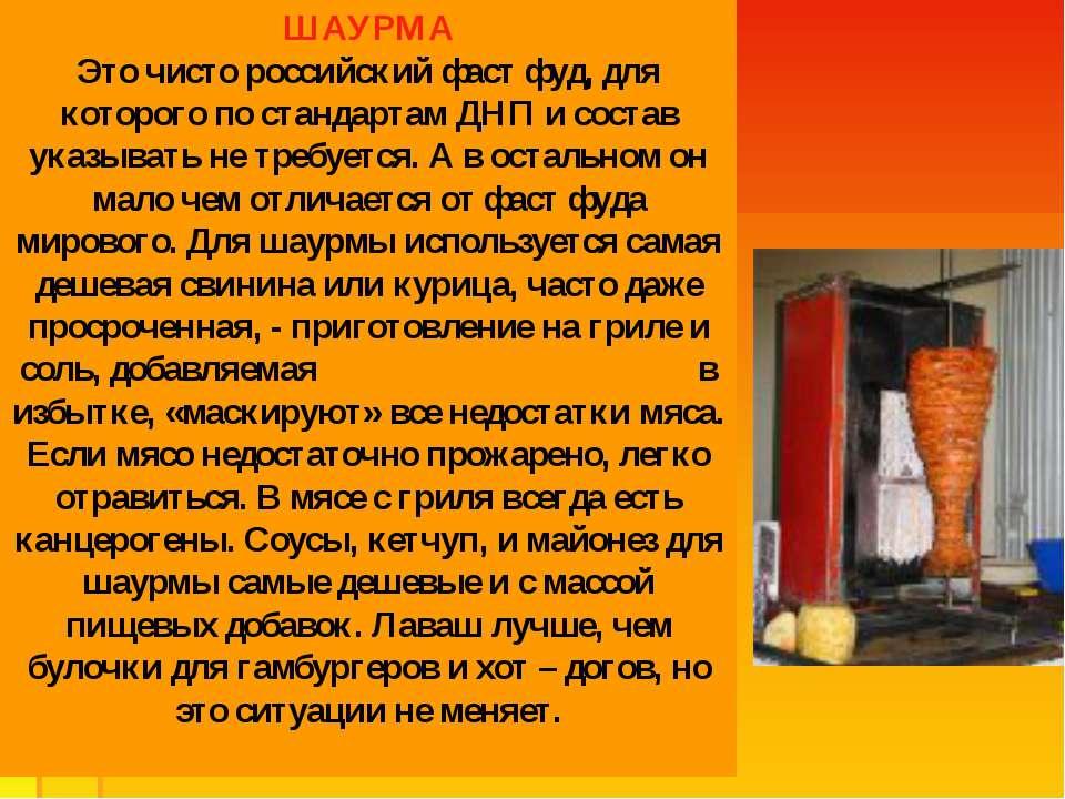 ШАУРМА Это чисто российский фаст фуд, для которого по стандартам ДНП и состав...
