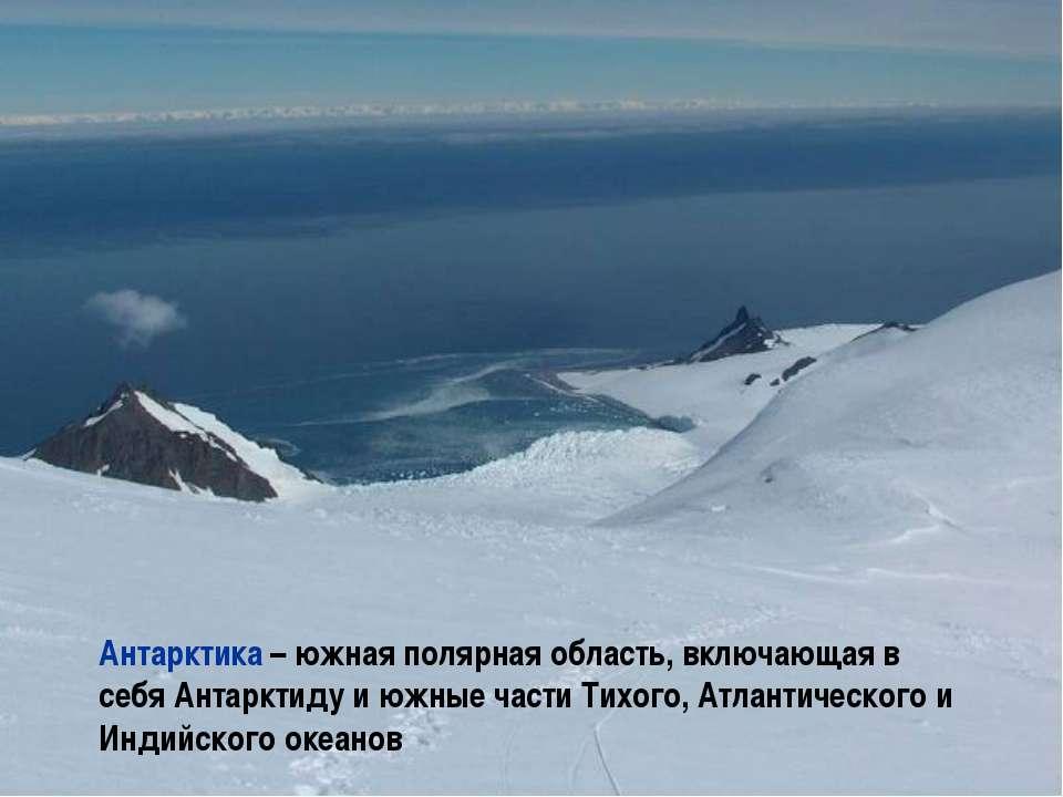 Антарктика – южная полярная область, включающая в себя Антарктиду и южные час...