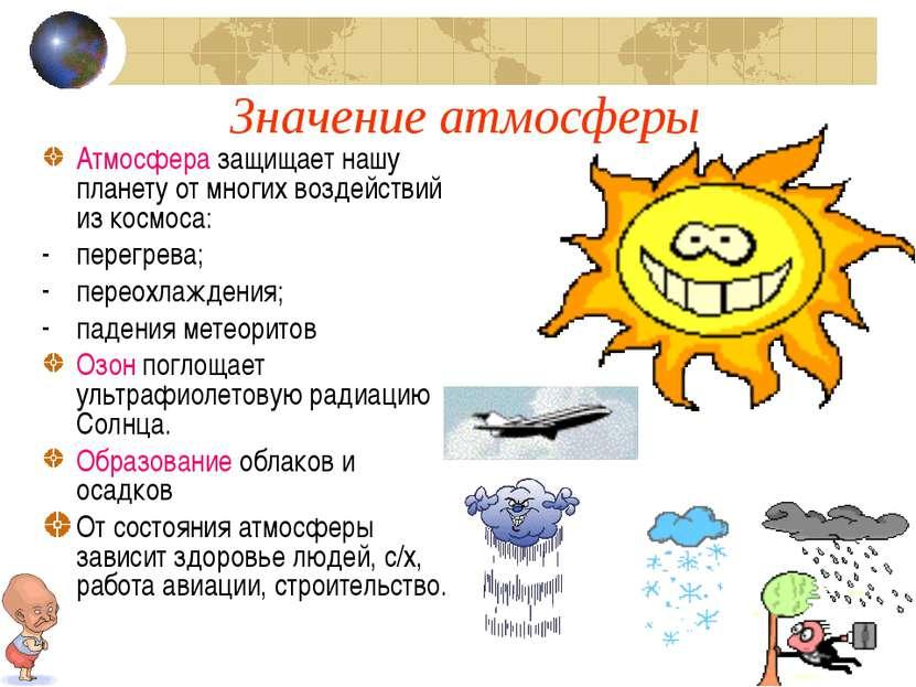 Значение атмосферы Атмосфера защищает нашу планету от многих воздействий из к...