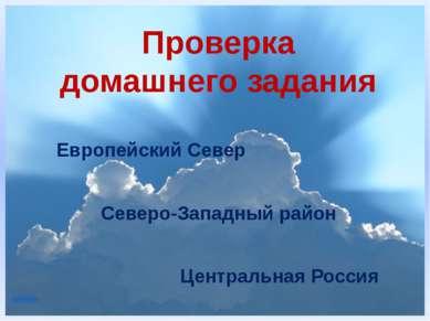1. В состав Северного Кавказа входят… (вычеркните лишнее) а) Краснодарский кр...